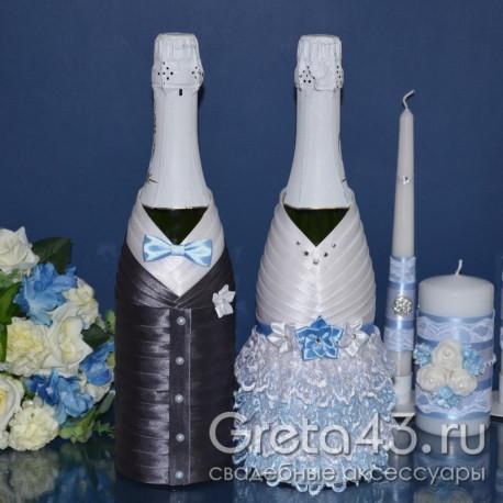 Костюмчики на шампанское (набор)